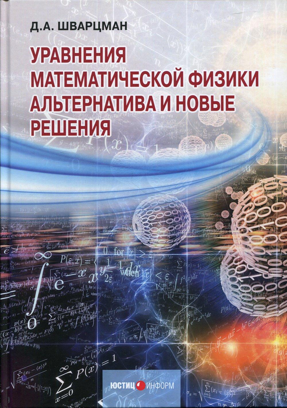 Уравнения математической физики: Альтернатива и новые решения
