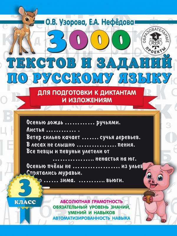 3000 текстов и примеров по русскому языку для подготовки к диктантам и изложениям. 3 класс
