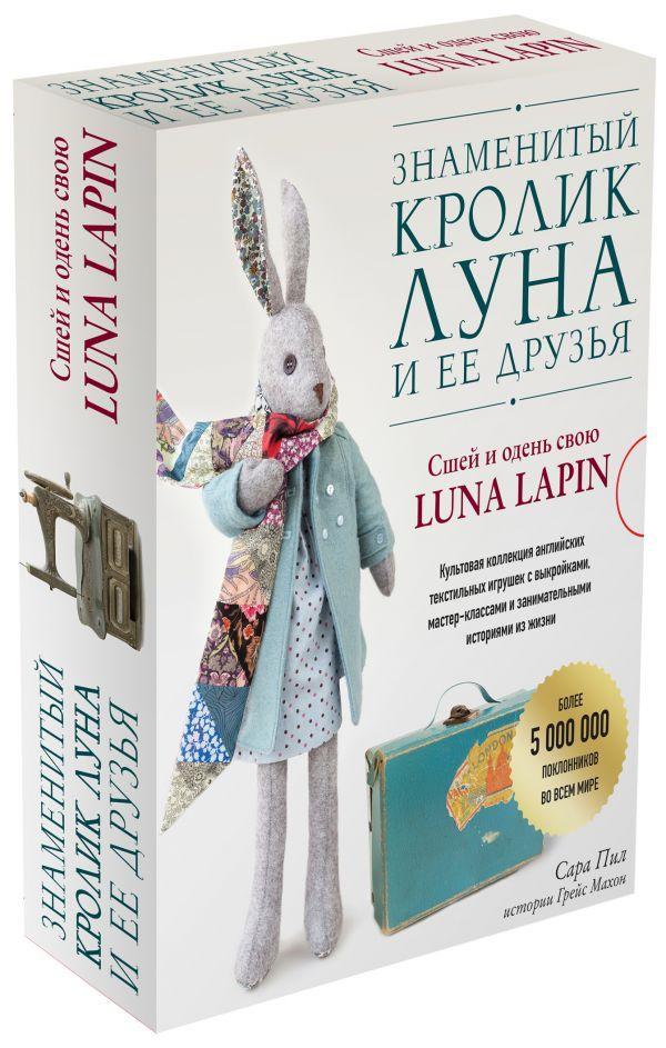 Знаменитый кролик Луна и ее друзья. Сшей и одень свою Luna Lapin