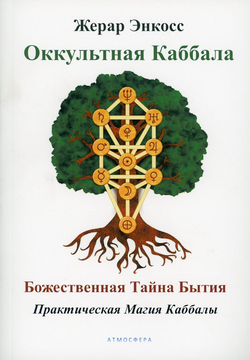 Оккультная каббала. Божественная тайна бытия