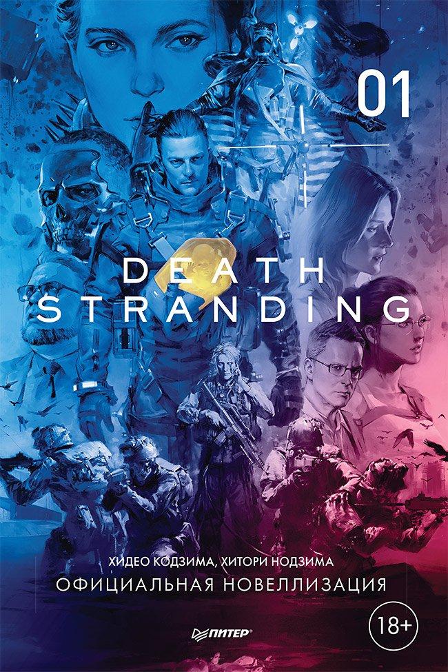 Death Stranding. Часть 1