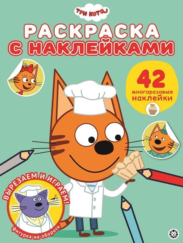 Три Кота № РН 2010 Раскраска с многоразовыми наклейками