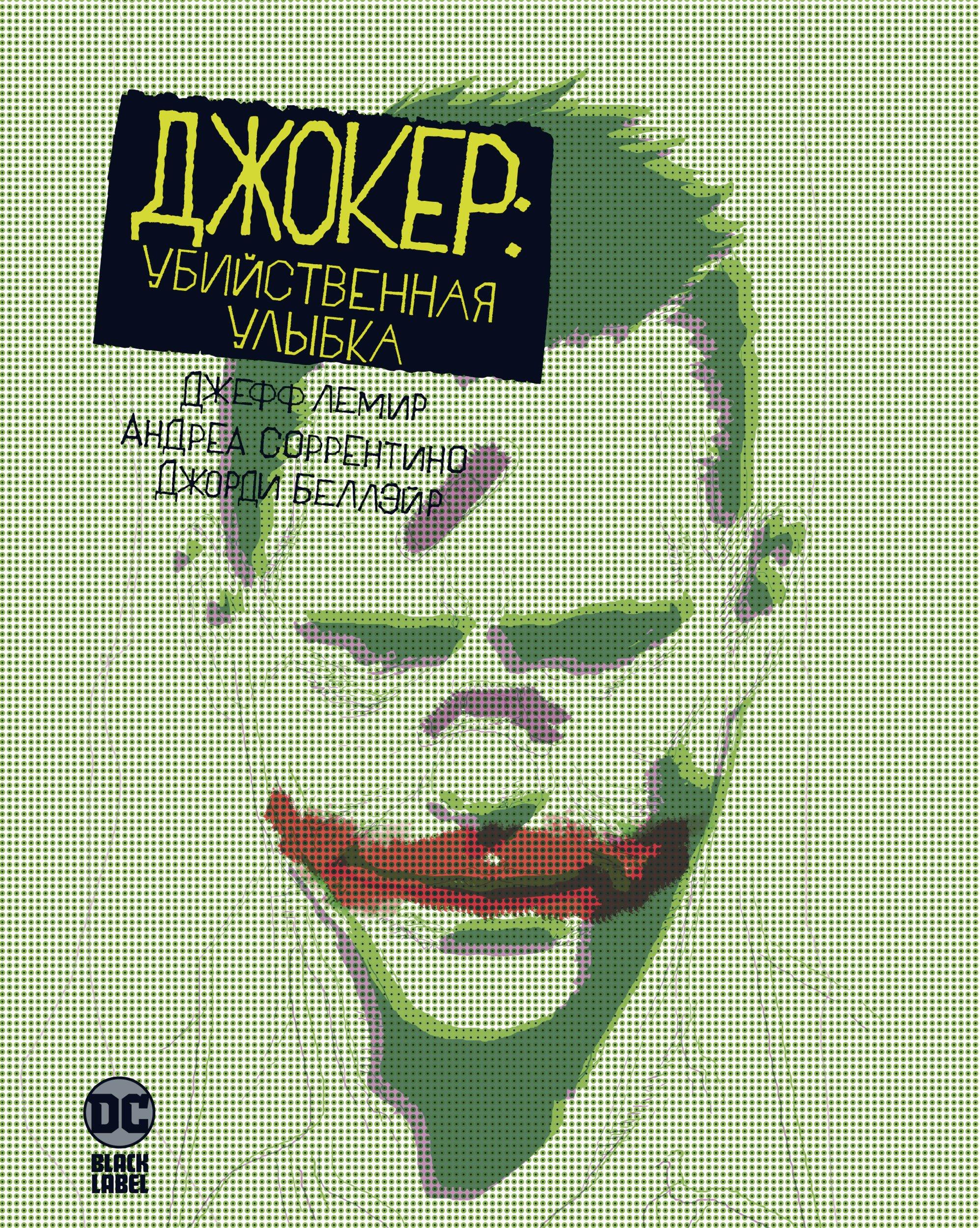 Джокер: Убийственная улыбка