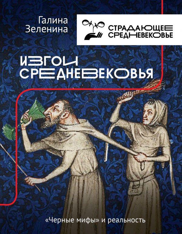 """Изгои Средневековья: """"черные мифы"""" и реальность"""