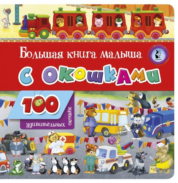 Большая книга малыша с окошками