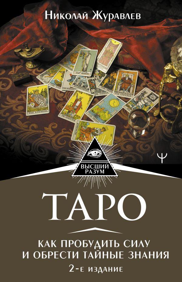 Таро. Как пробудить силу и обрести тайные знания. 2-е издание
