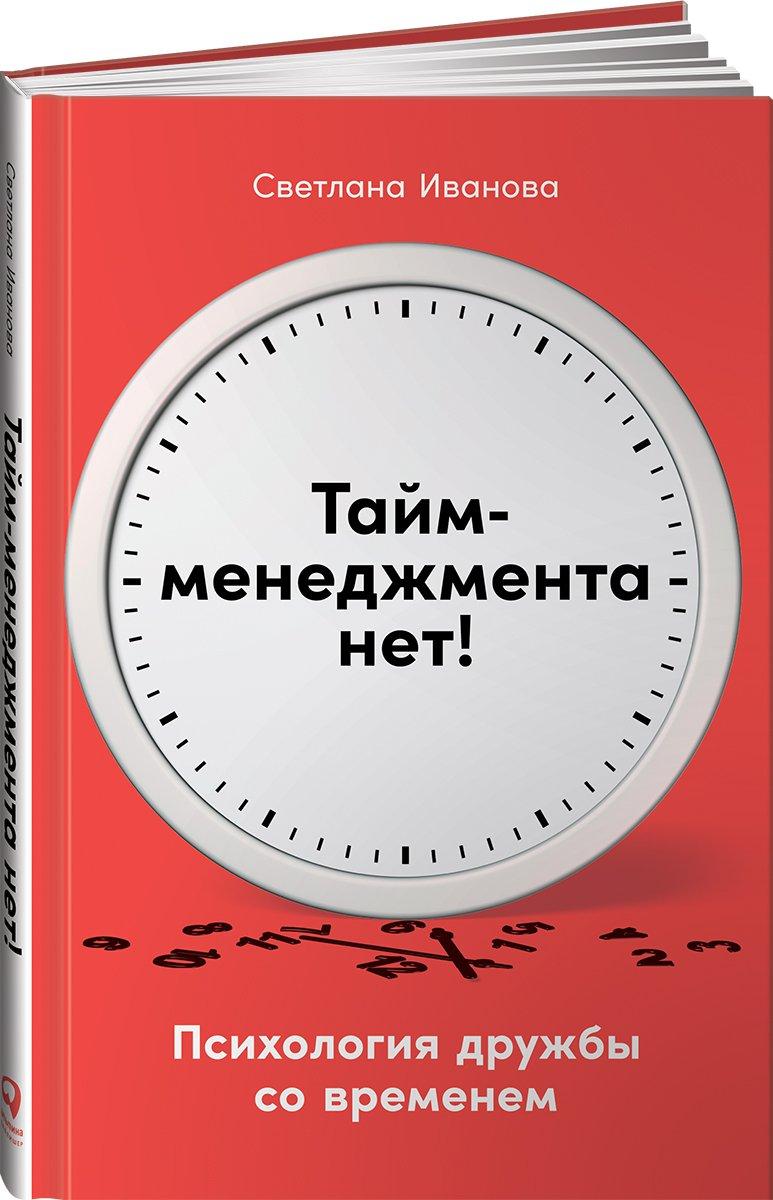 Тайм-менеджмента нет: Психология дружбы со временем