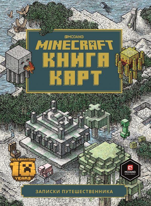 Книга карт. Minecraft. Только факты