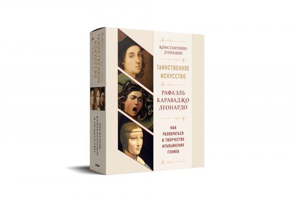 Подарочный короб «Таинственное искусство: Рафаэль, Леонардо, Караваджо»