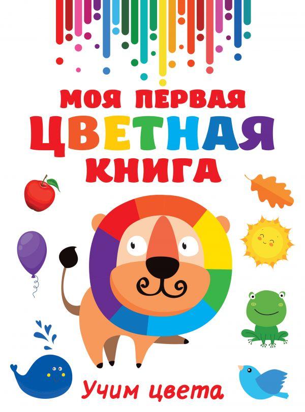 Моя первая разноцветная книга
