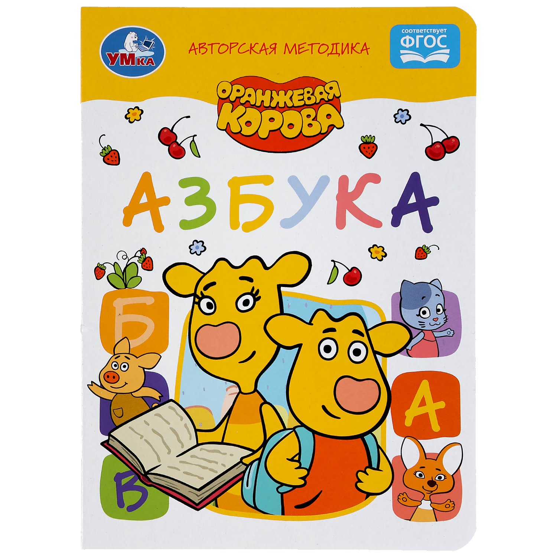 Азбука. Оранжевая корова. А5 Формат: 160х220 мм. Объем: 8 картонных страниц. Умка в кор.8*10шт