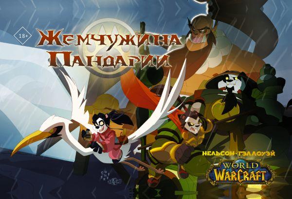 World of Warcraft. Жемчужина Пандарии