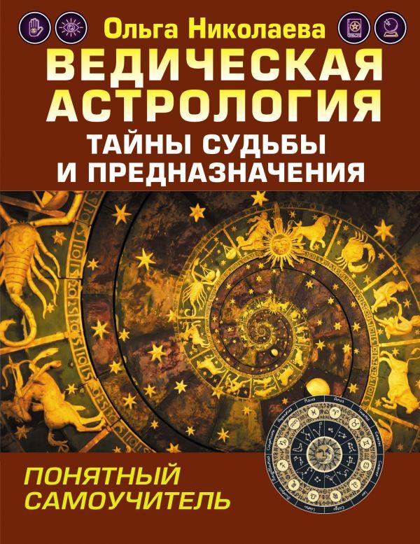 Ведическая астрология. Тайны судьбы и предназначения. Понятный самоучитель
