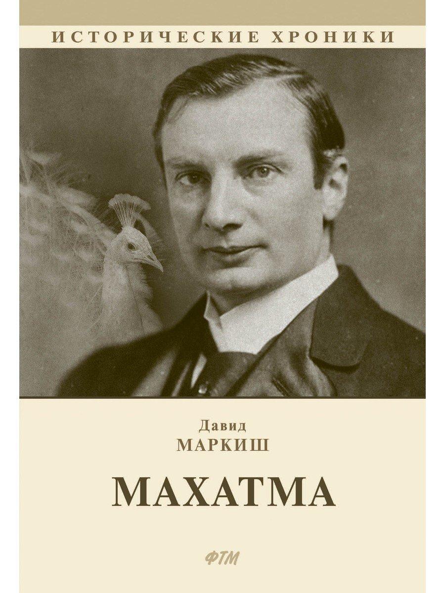 Махатма