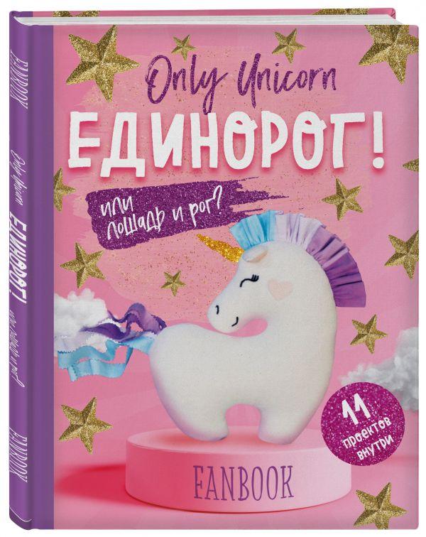 Фанбук. 11 проектов для творчества и вдохновения. Only Unicorn. ЕДИНОРОГ!