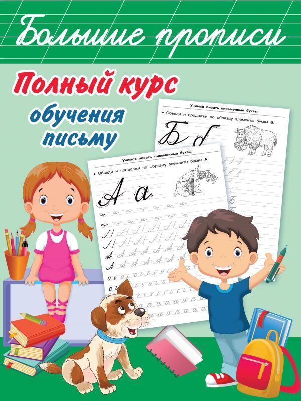 Полный курс обучения письму