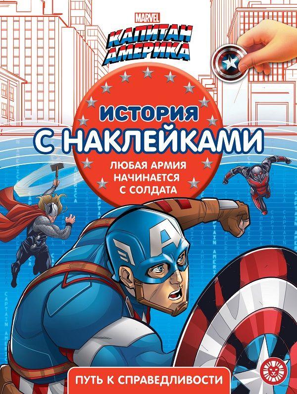 Капитан Америка № ИСН 2104 История с наклейками