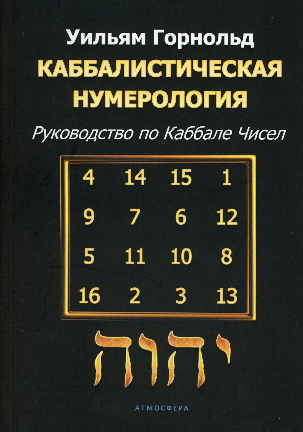 Каббалистическая нумерология