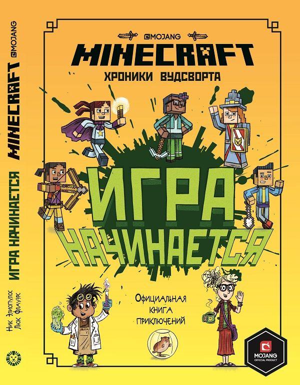 Игра начинается! Хроники Вудсворта. Minecraft. Официальная книга приключений