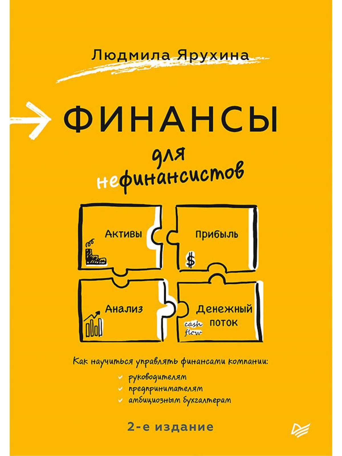 Финансы для нефинансистов. 2-е издание
