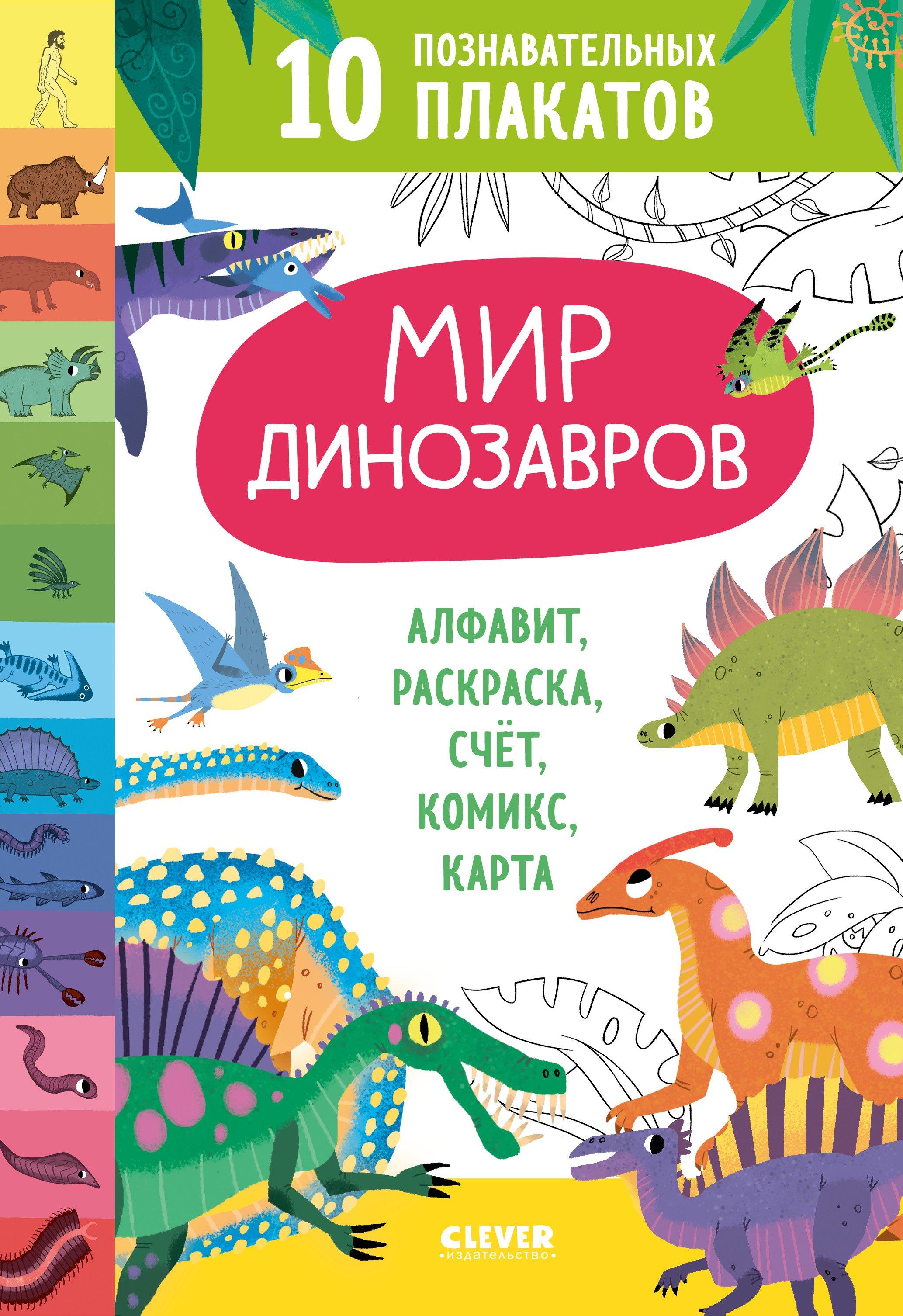 Удивительные энциклопедии. Мир динозавров. 10 познавательных плакатов
