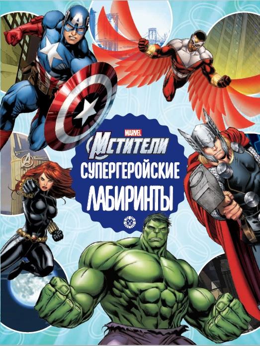 Мстители Вселенная Марвел Супергеройские лабиринты  Лабиринты
