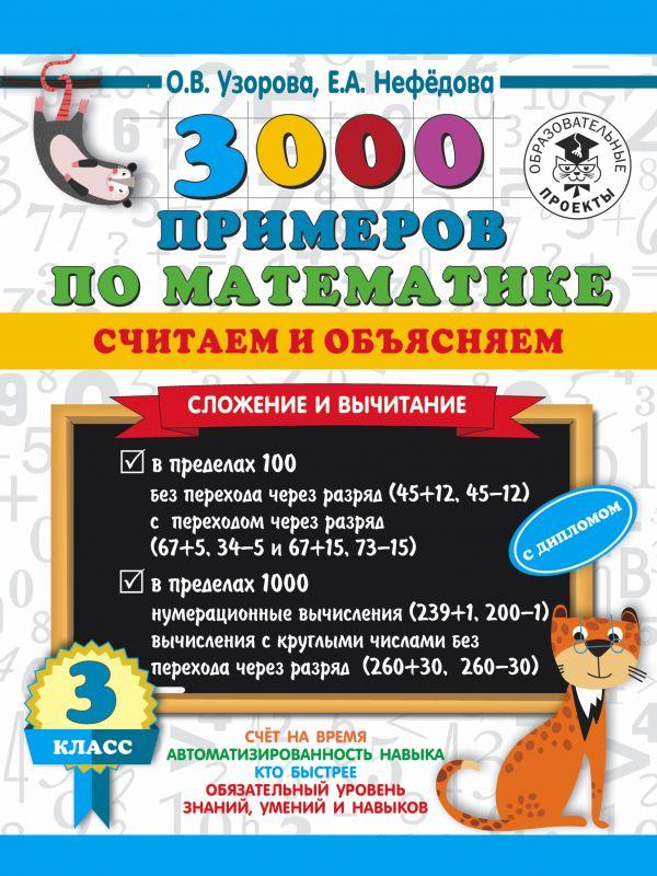 3000 примеров по математике. Считаем и объясняем. Сложение и вычитание. 3 класс