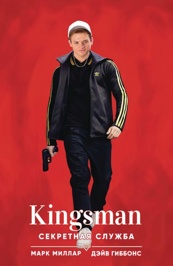 Kingsman. Секретная служба