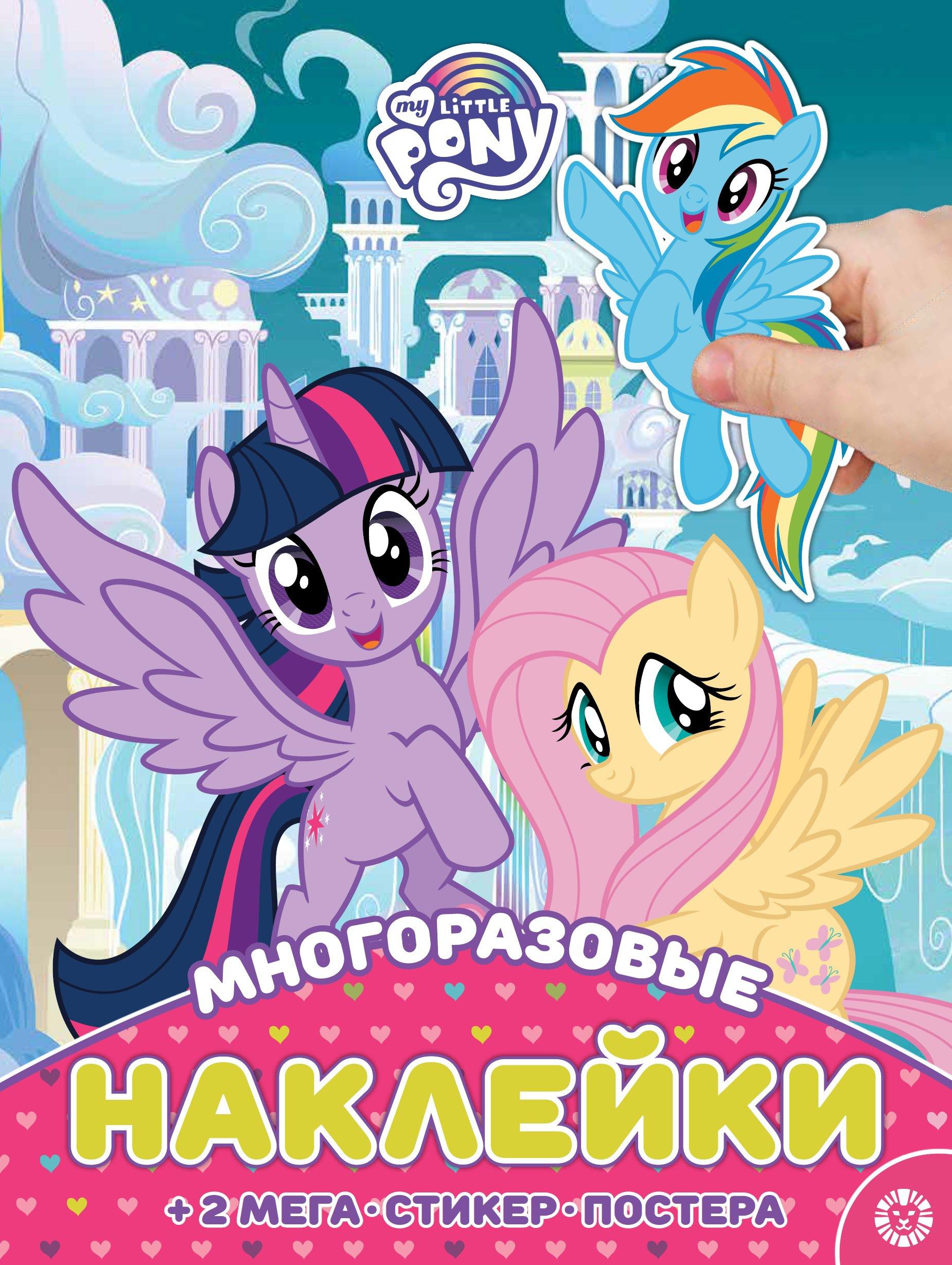 """МНП 2008 """"Мой маленький пони"""" Развивающая книжка с многоразо"""