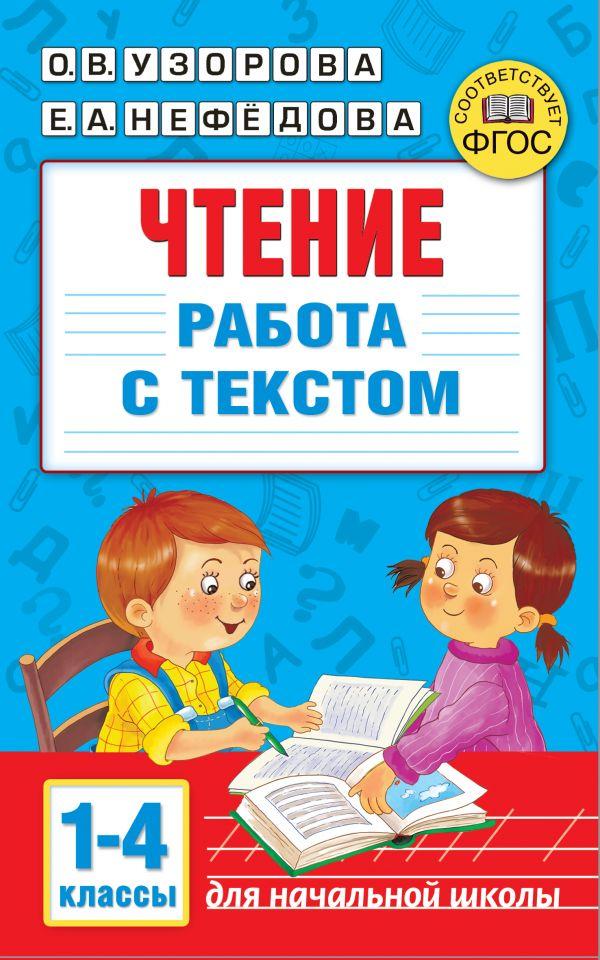 Чтение. Работа с текстом 1-4 классы