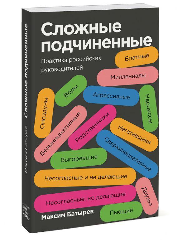 Сложные подчиненные. Практика российских руководителей. Покетбук