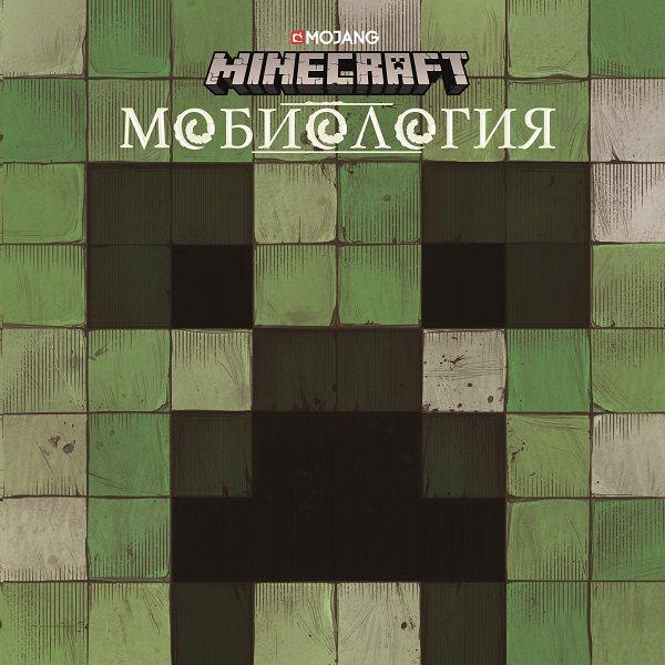 Мобиология.Minecraft.