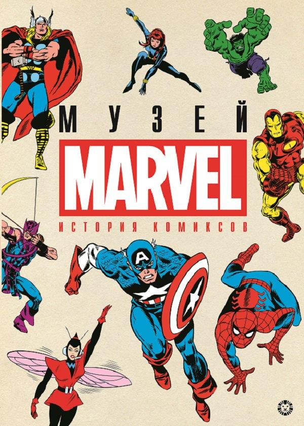 История комиксов. Marvel.