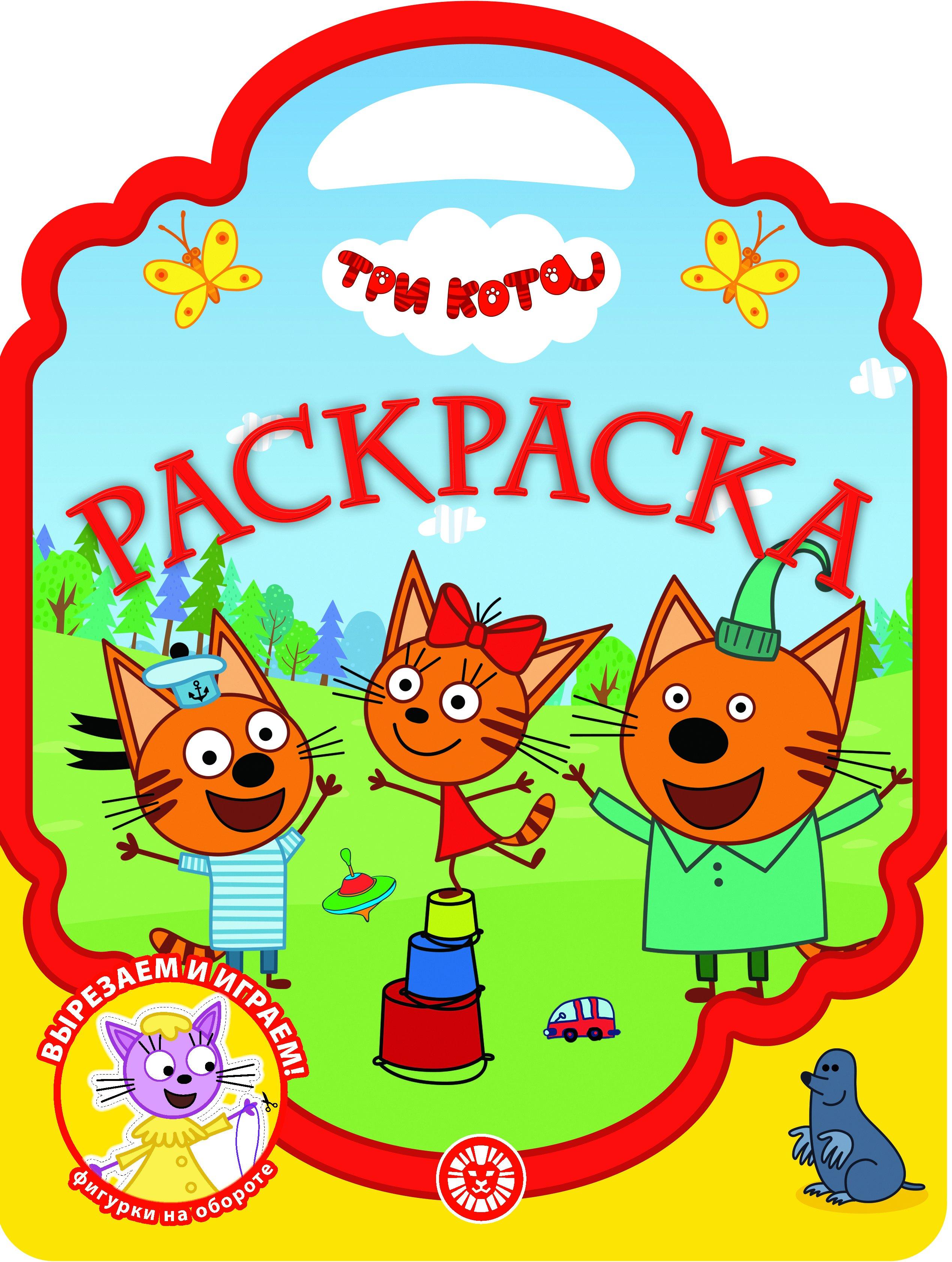 Три Кота № РСУ 2104 Раскраска-сумочка