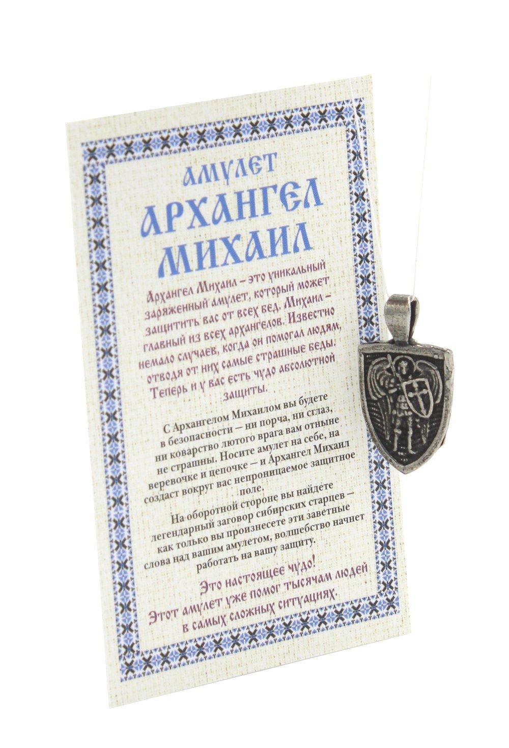 Архангел Михаил