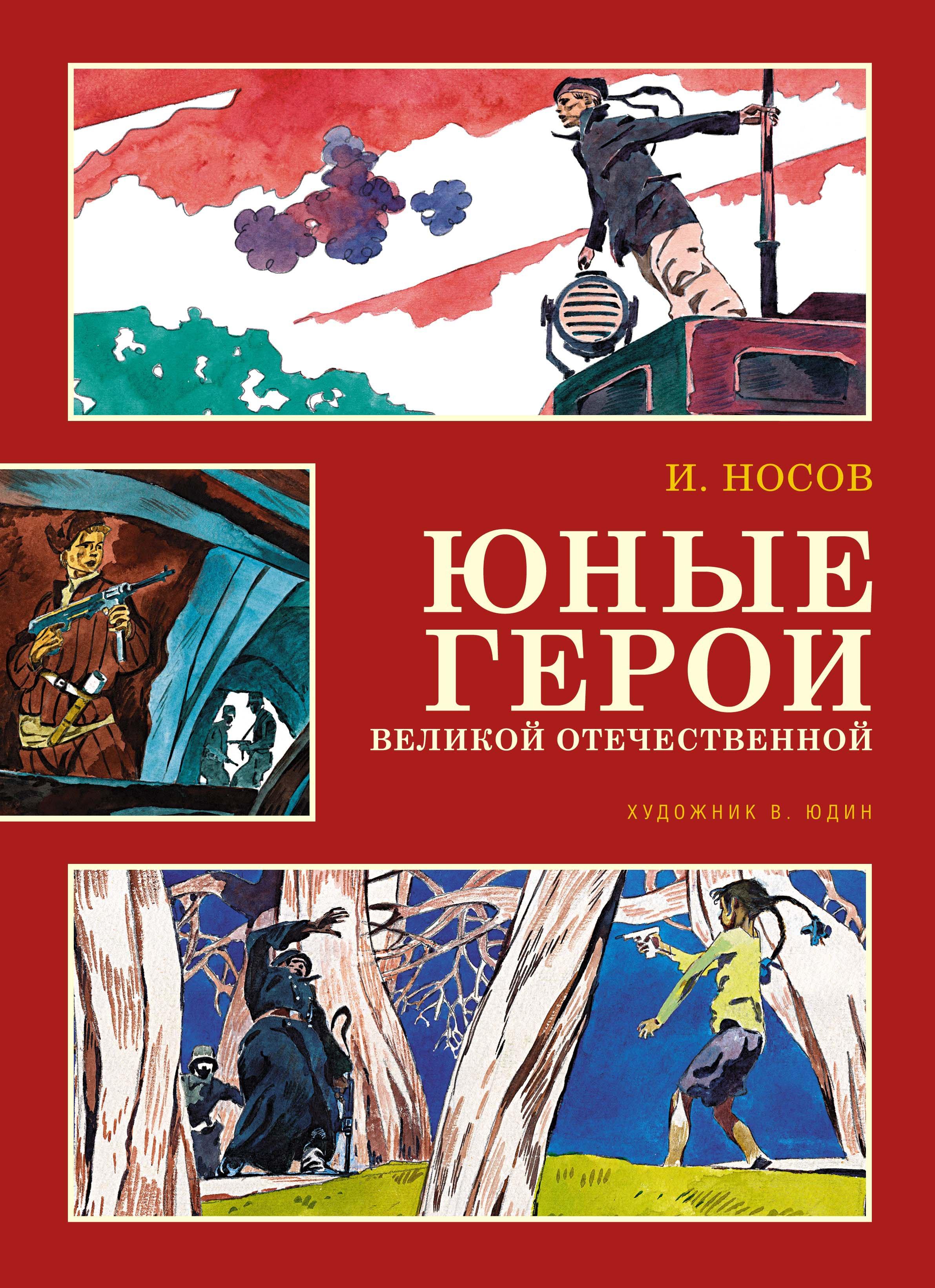 Юные герои Великой Отечественной (иллюстр. В. Юдина)