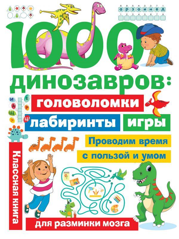 1000 динозавров: головоломки, лабиринты, игры