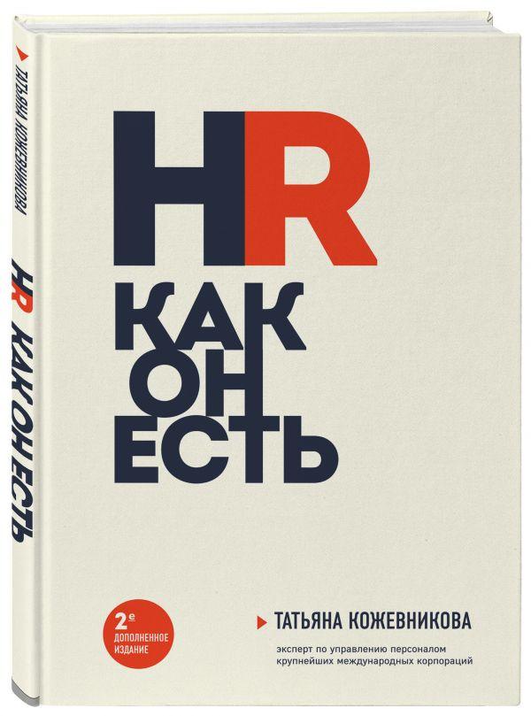 HR как он есть (новое оф.)