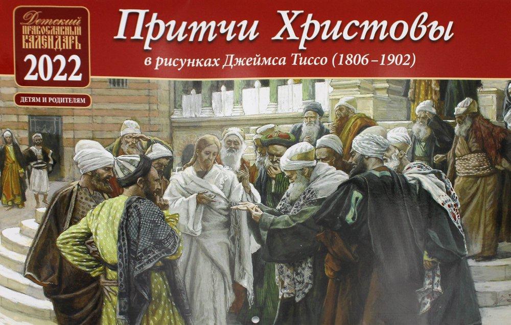 Притчи Христовы. Детский православный календарь. 2022