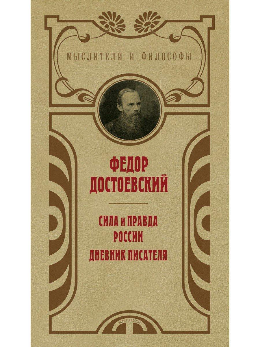 Сила и правда России