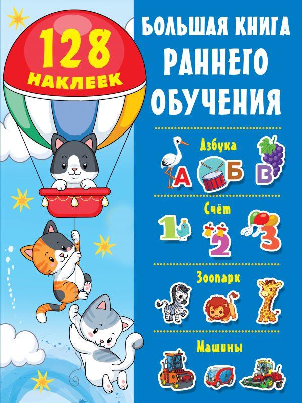 Большая книга раннего обучения с наклейками