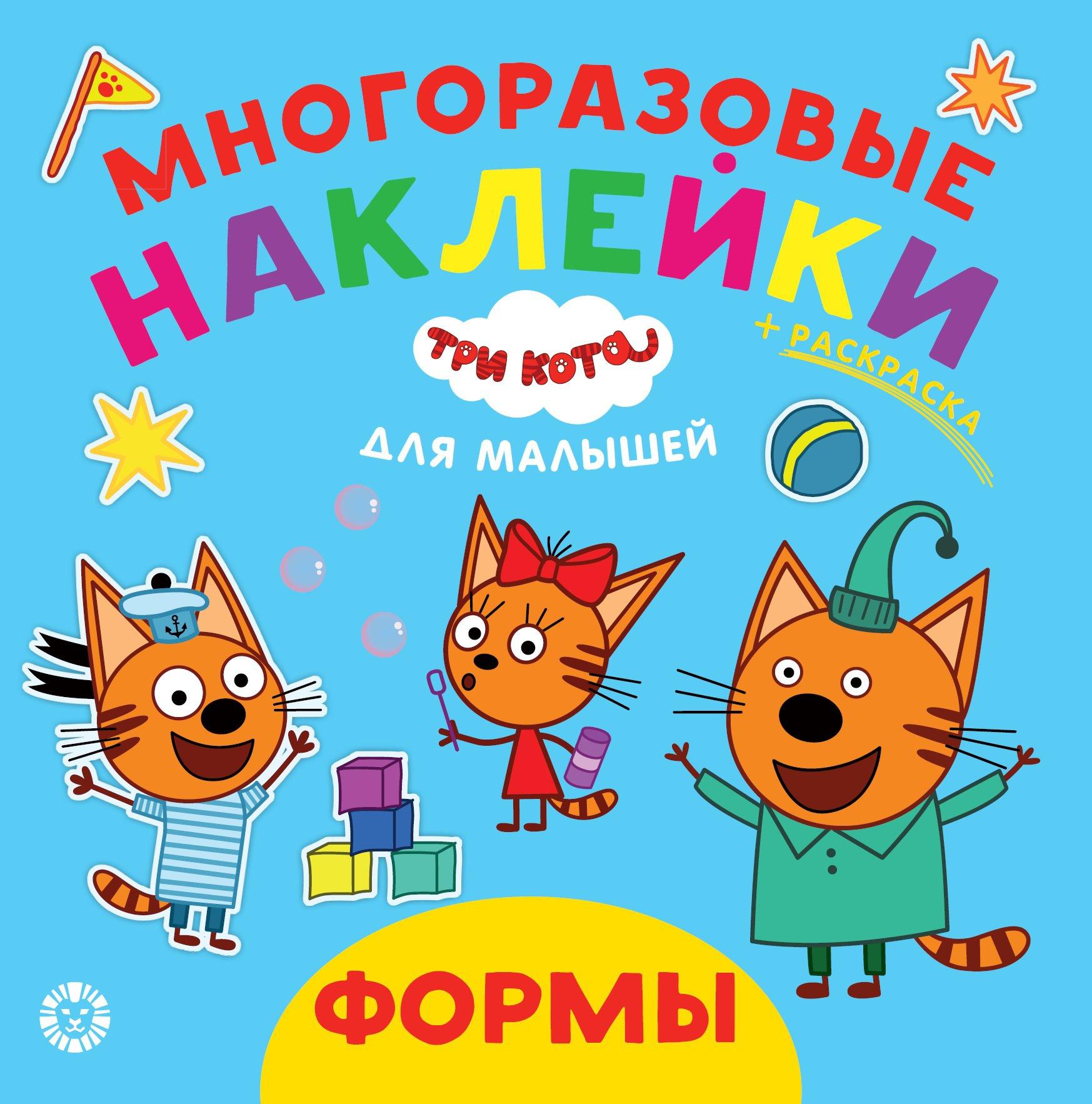Три кота. Формы. N ОНМ 2006. Обучающие наклейки для малышей. Развивающая книжка