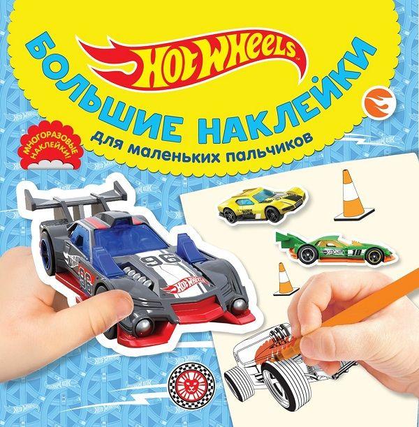 Hot Wheels № БН 2024 Большие наклейки для маленьких пальчиков