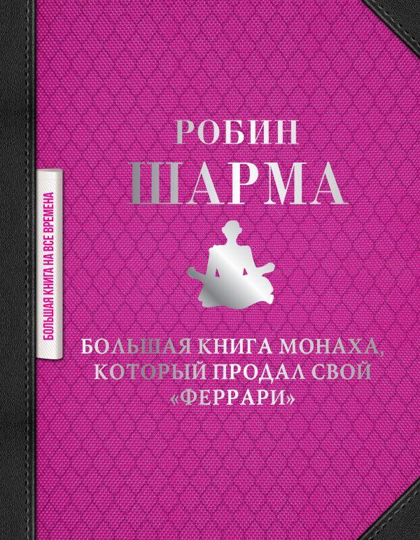 """Большая книга монаха, который продал свой """"феррари"""""""