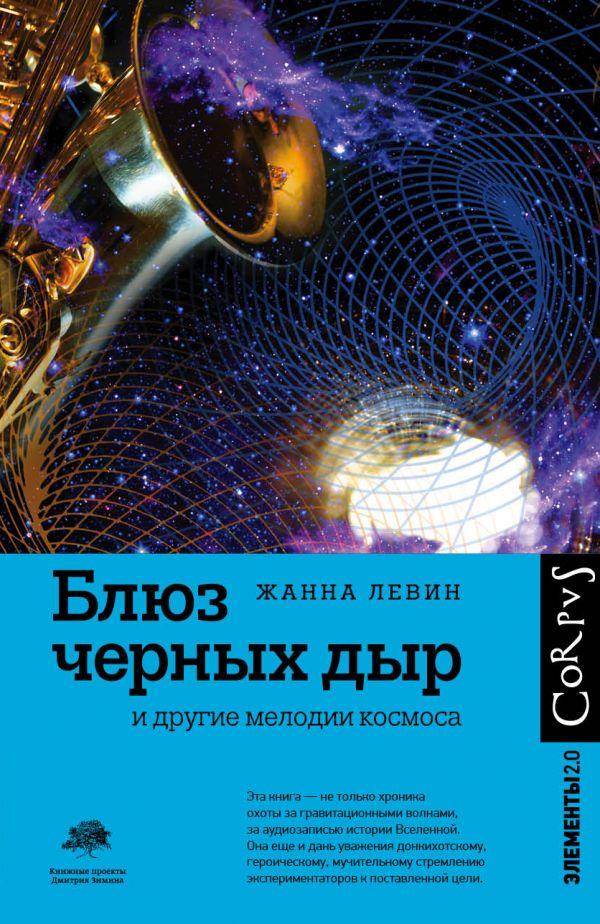Блюз черных дыр и другие мелодии космоса