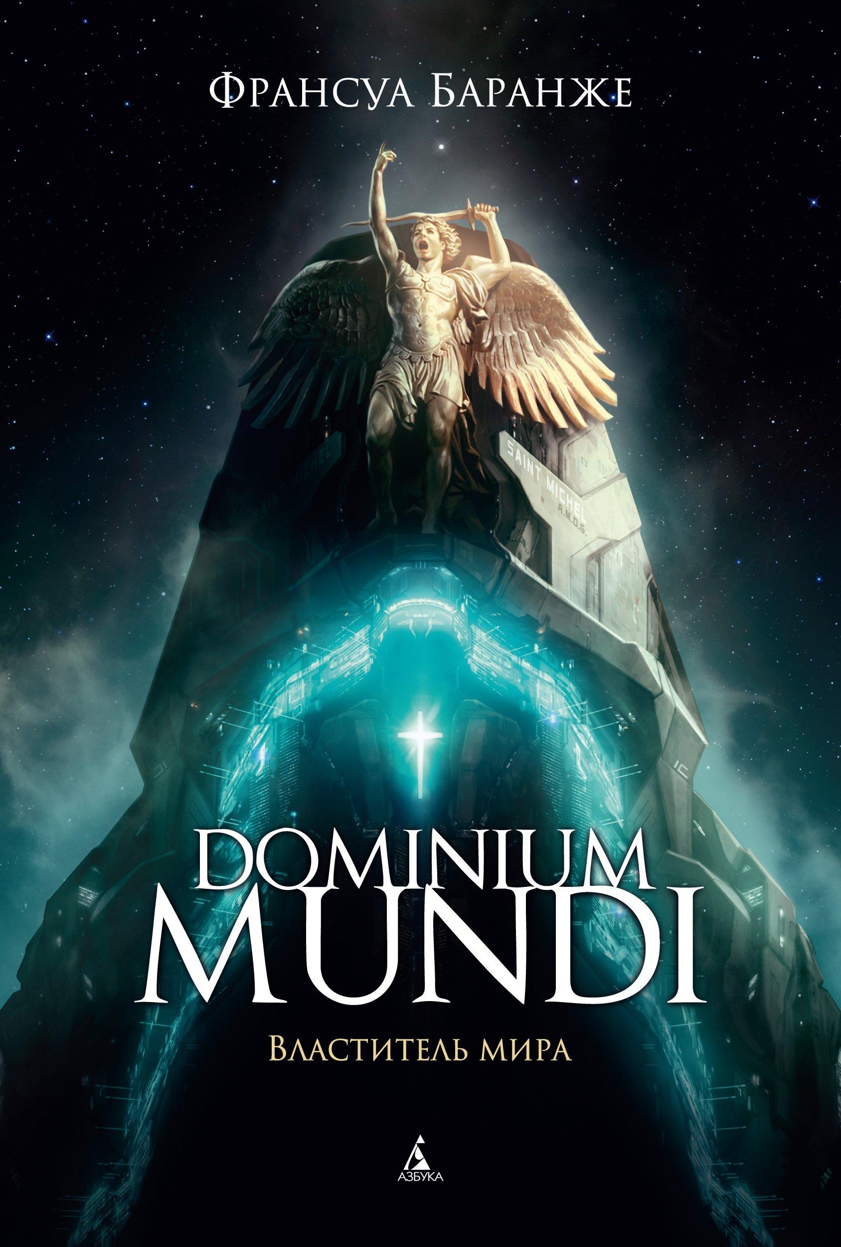 Dominium mundi. Властитель мира
