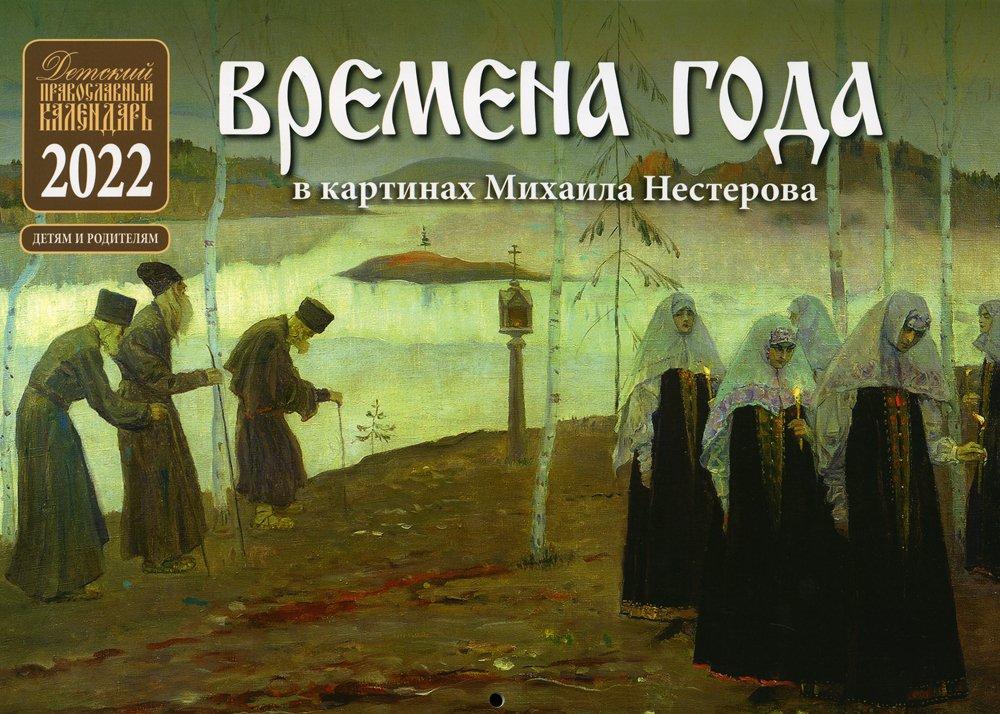 Времена года в картинах Михаила Нестерова: Детский Православный календарь 2022
