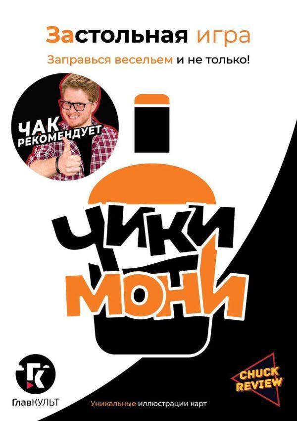 """Застольная игра """"Чики-Мони"""""""
