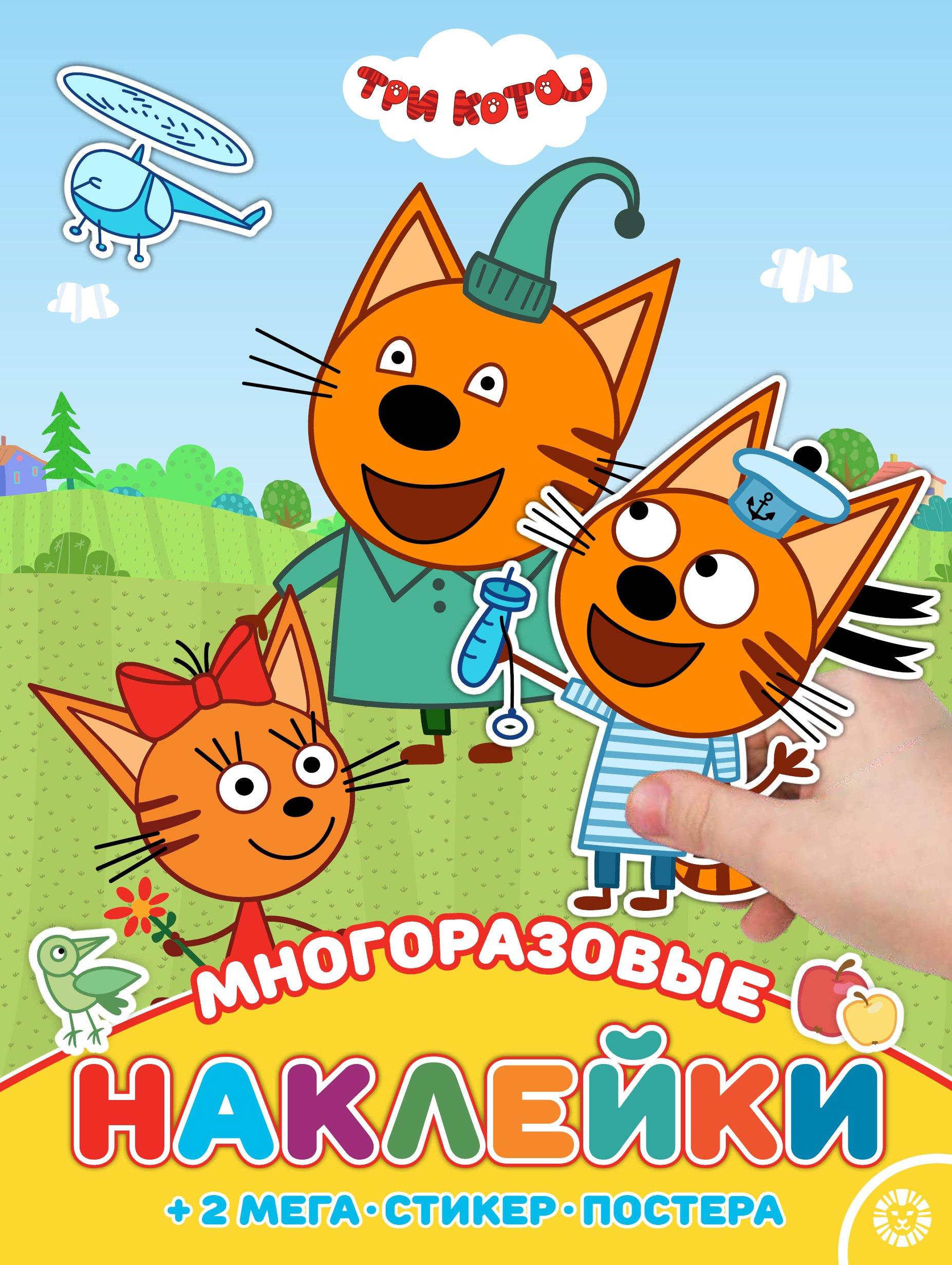 """МНП 2006 """"Три Кота"""".Развивающая книжка с многоразовыми накле"""