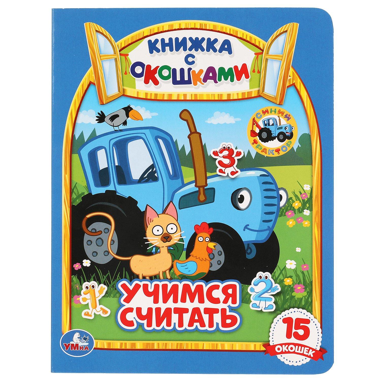 Учимся Считать. Синий Трактор (Книжка С Окошками А5 Формат). 170Х220Мм. 10 Стр. Кор.30Шт